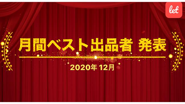 12月ベスト出品者賞は名古屋市「金山トマト」が受賞 レット