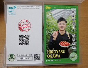 「農カード」裏と表
