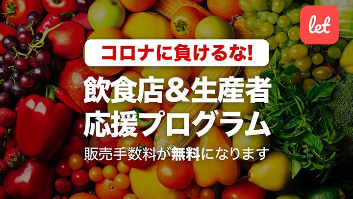 緊急事態宣言下の飲食店&生産者を応援 1月末まで販売手数料を無料 レット