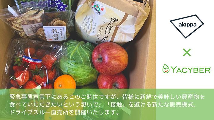シェア駐車場で野菜のドライブスルー直売所開催 akippa×YACYBER