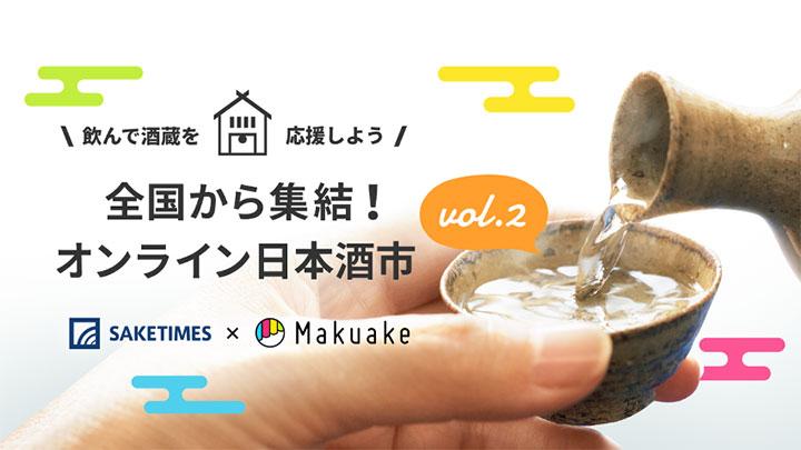 酒蔵を飲んで応援 Makuakeで「オンライン日本酒市」開催