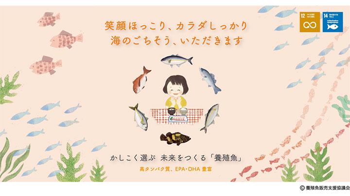 産地応援「#海のごちそういただきます」養殖魚販売促進キャンペーン実施