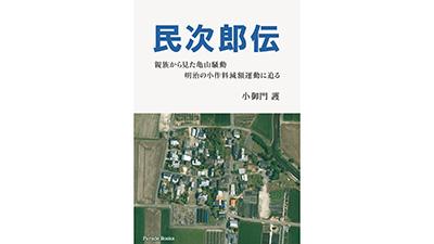 親族から見た亀山騒動 近代的農民運動の先駆者「民次郎伝」発売