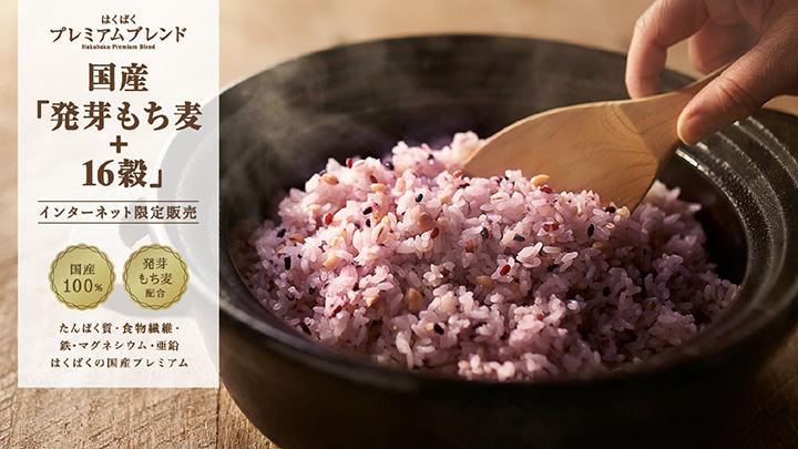 毎日食べられるプレミアムブレンド 国産「発芽もち麦+16穀」新発売