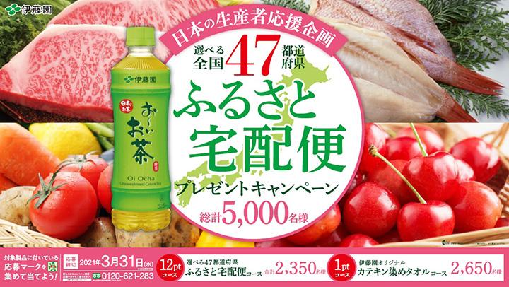 日本の生産者応援 「選べる47ふるさと宅配便」プレゼント 伊藤園