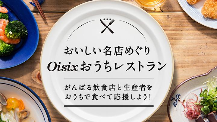 外食業支援 自宅でレストラン 体験型EC商品強化 オイシックス