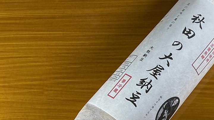 納豆発祥の地で「伝統×福祉」わら納豆復活プロジェクト始動 キツ商会