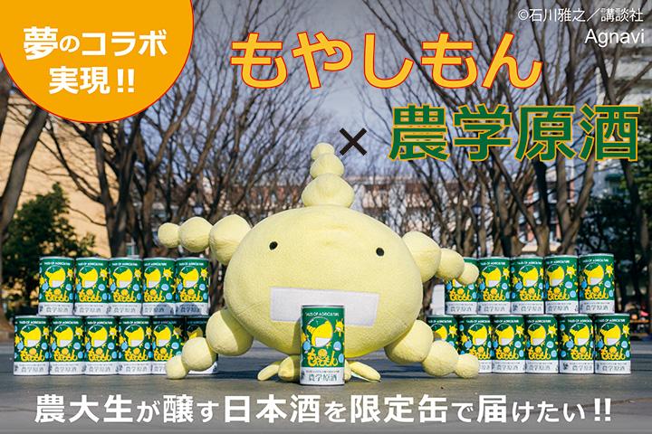 「もやしもん×農学原酒」東京農大生による純米大吟醸 限定缶で先行販売