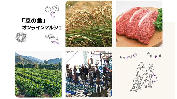 京都産農林水産物のポータルサイト「京の食」オンラインマルシェ開設