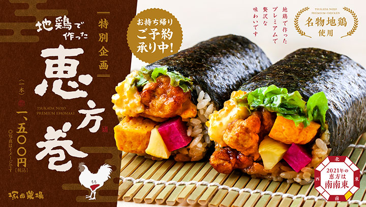 2月2日節分限定 地鶏で無病息災を 特別な恵方巻販売 塚田農場
