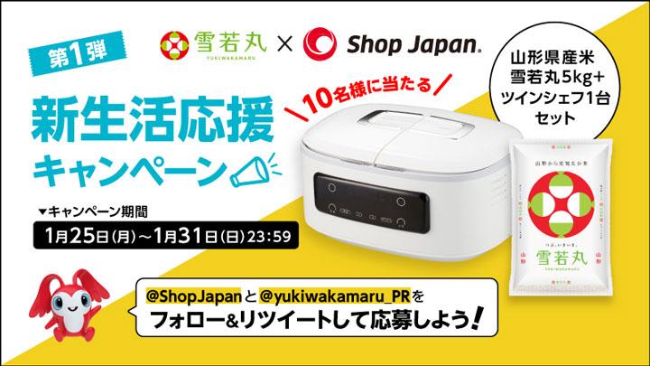 山形県産「雪若丸」とコラボ 「ツインシェフ」新生活応援キャンペーン開催