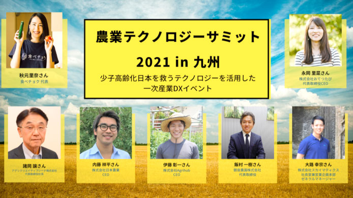 ベンチャー7社が登場「農業テクノロジーサミット2021 in 九州」開催