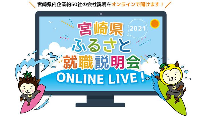 JAこばやしなど出展「宮崎県ふるさと就職説明会」オンラインで開催