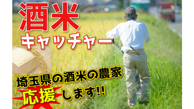 コロナで苦境の埼玉県の酒米農家を支援「酒米キャッチャー」登場 東洋