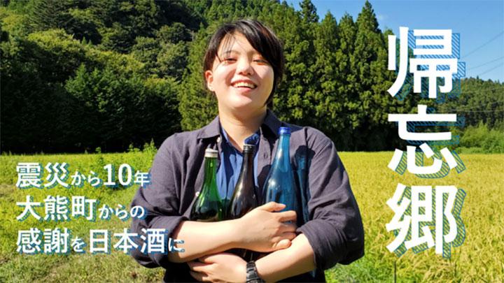 東日本大震災から10年復興の姿伝える「大熊町日本酒プロジェクト」開始