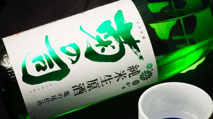 菊の司酒造、櫻正宗とコラボのアイスクリーム新登場 SAKEICE
