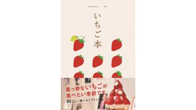 人気シリーズ「スイーツガイドブック」旬の「いちご本」発売 昭文社