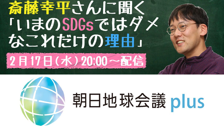 SDGs、本当の問題とは『人新世の「資本論」』斎藤氏と考えるシンポジウム開催