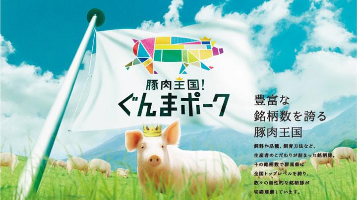 群馬県産豚肉の魅力発信へWEBサイト「豚肉王国!ぐんまポーク」公開