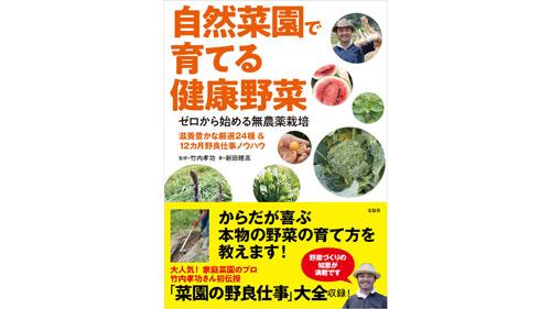 家庭菜園のプロが伝授 「自然菜園で育てる健康野菜」発売 宝島社