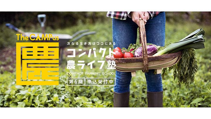 持続可能な農家専門オンライン講座「コンパクト農ライフ塾」 4月開講募集開始