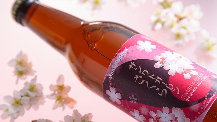 高遠の桜と酒米を加えた春限定ビール「サンクトガーレン さくら」発売