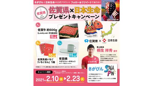佐賀牛、いちごさんが当たるTwitterキャンペーン開催 さがぴん×日本生命