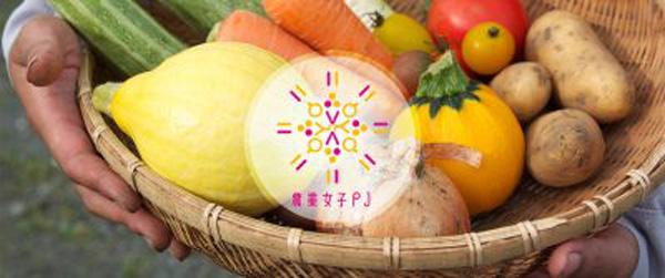 美味しく食べて腸からキレイに「農業女子プロジェクト」と新事業開始 桃谷順天館