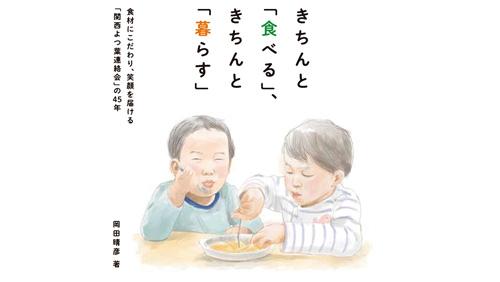 『きちんと「食べる」、きちんと「暮らす」』発刊 関西よつ葉連絡会