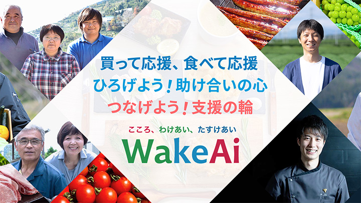 地方創生SDGs官民連携プラットフォームへ参加 WakeAi
