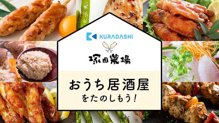 コロナ禍でピンチの食材「KURADASHI」で販売開始 塚田農場