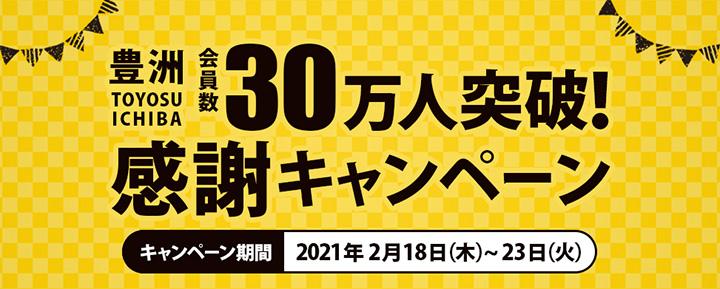 会員数30万人突破記念「お買い得キャンペーン」開催中 豊洲市場ドットコム