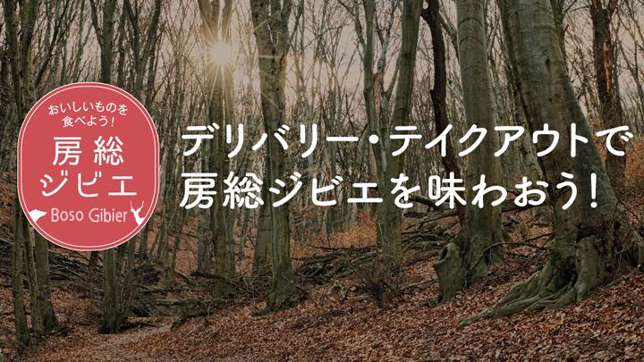 房総ジビエを味わう「第3回房総ジビエコンテスト」優秀作品決定 千葉県