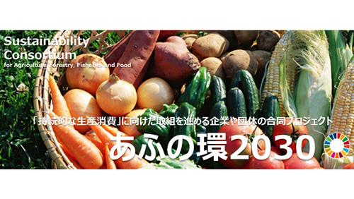 「サステナアワード」受賞 農業動画では異例の2万回再生 AGRIST
