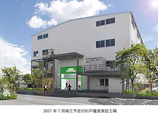 7月竣工予定の杉戸量産実証工場