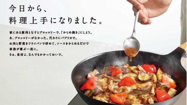 新商品「お肉のからめ焼き」ブランドサイトでレシピ情報など公開 キユーピー