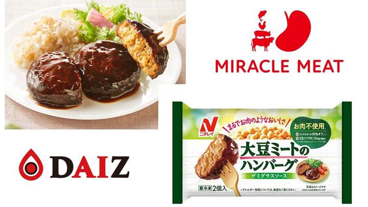 ニチレイの「大豆ミートのハンバーグ」が「ミラクルミート」採用 DAIZ