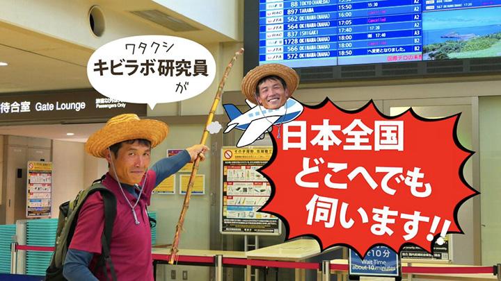 沖縄・宮古島の有機サトウキビ農家が出張型農体験サービス開始