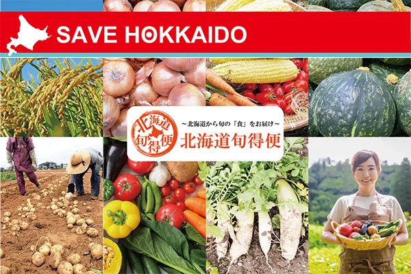 北海道の旬な農産物など無料プレゼント「北海道旬得便」オープン ブエングスト