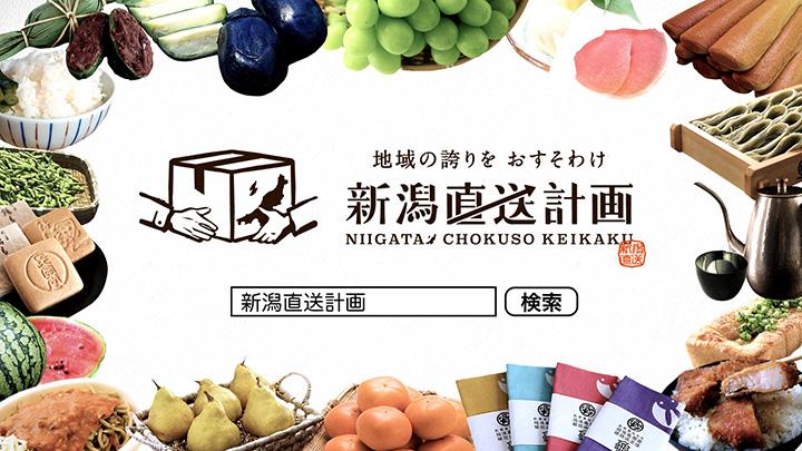 産直サイト「新潟直送計画」2020年度流通額が前年比95%増