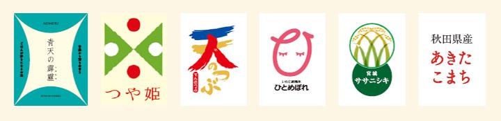 使用した東北六県の銘柄米