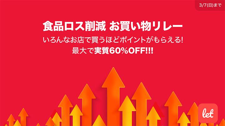 「食品ロス削減 お買い物リレー」キャンペーン開催 最大60%OFF Let