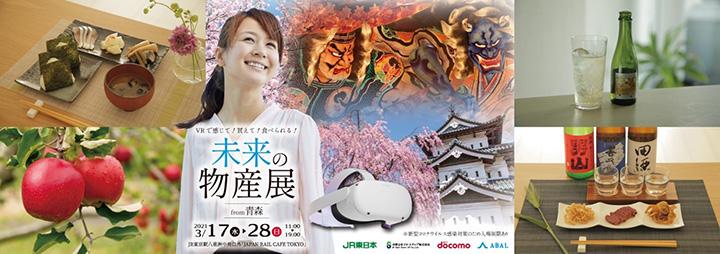 東京駅で「未来の物産展」開催 VRで青森を体感 17日から実証開始