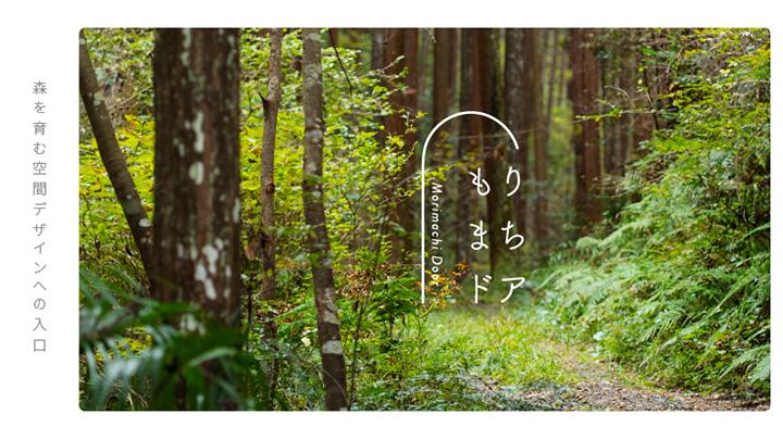 森を育む空間デザインを共同創造するウェブサイト「もりまちドア」公開
