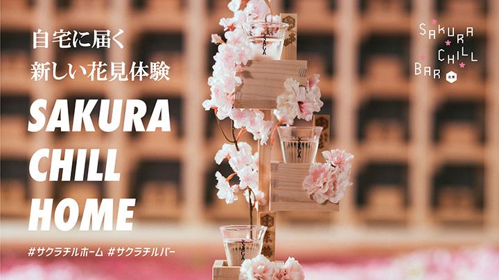 桜升と佐賀の日本酒で自宅に届く花見体験「SAKURA CHILL HOME」開始