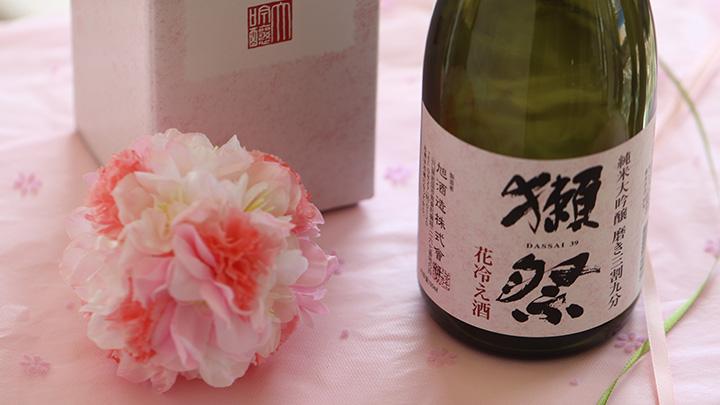 「獺祭 純米大吟醸 磨き三割九分 花冷え酒」