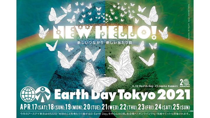 「アースデイ東京2021」4月17日から9日間で開催決定