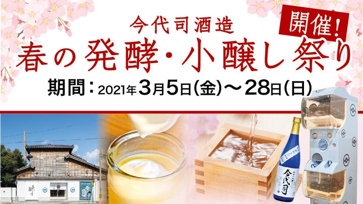 「春の発酵・小醸し祭り」28日まで開催中 今代司酒造
