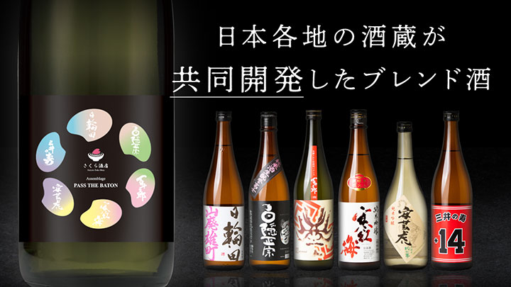 日本酒業界を応援 全国の酒蔵と共同開発の「ブレンド酒」でCF開始