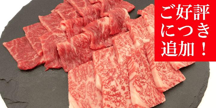 近江牛の老舗がクラウドファンディング 好評につきリターン品追加